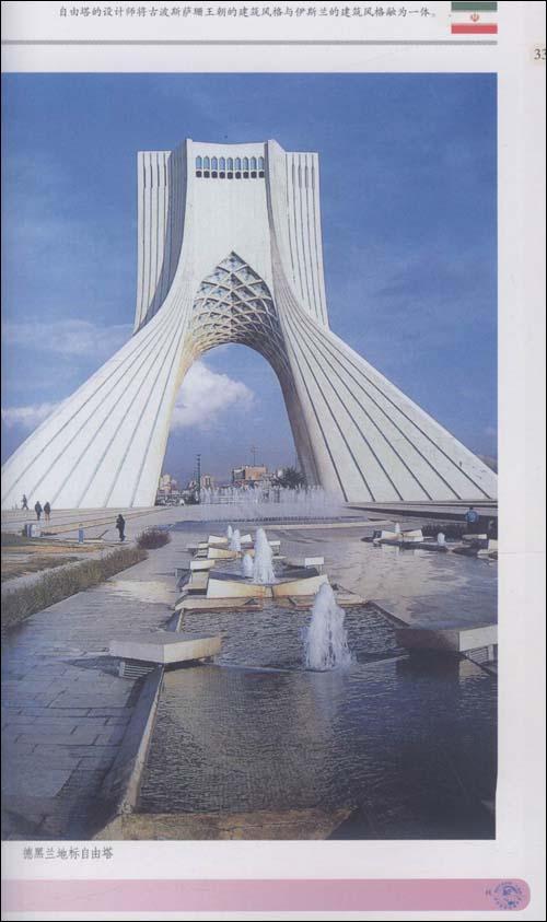 外交官带你看世界:波斯风情•伊朗