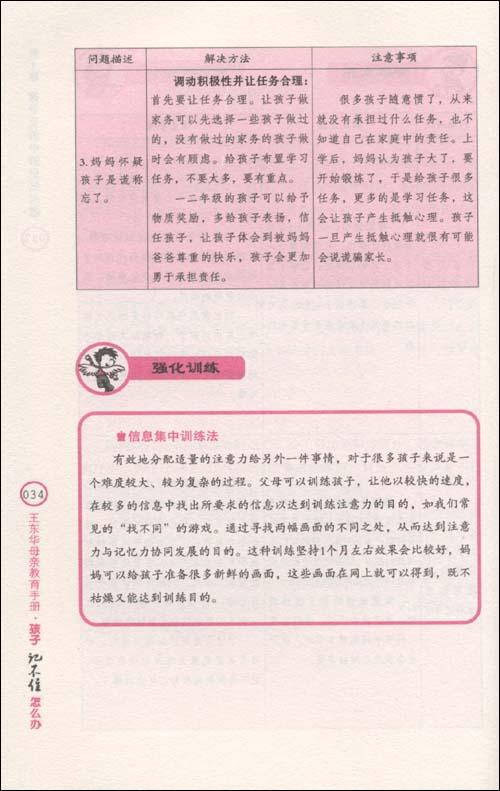 王东华母亲教育手册:孩子马虎怎么办+孩子磨蹭怎么办+孩子记不住怎么办