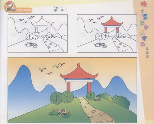 《快乐宝宝蒙纸学画:风景篇》