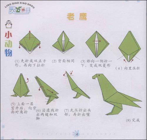灵巧小手折纸 提高本 中国幼儿智力开发编辑室