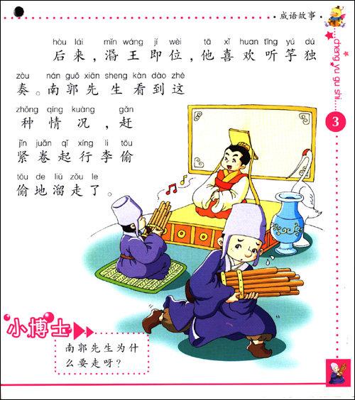 成语故事手抄报/成语故事配画/成语故事简笔画