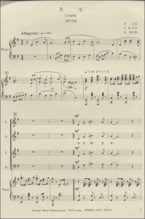 思念 混声合唱 五线谱与简谱 合唱精品 活页 系列之2