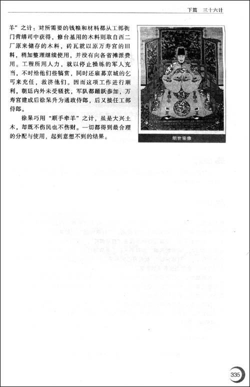 孙子兵法•三十六计智谋全解
