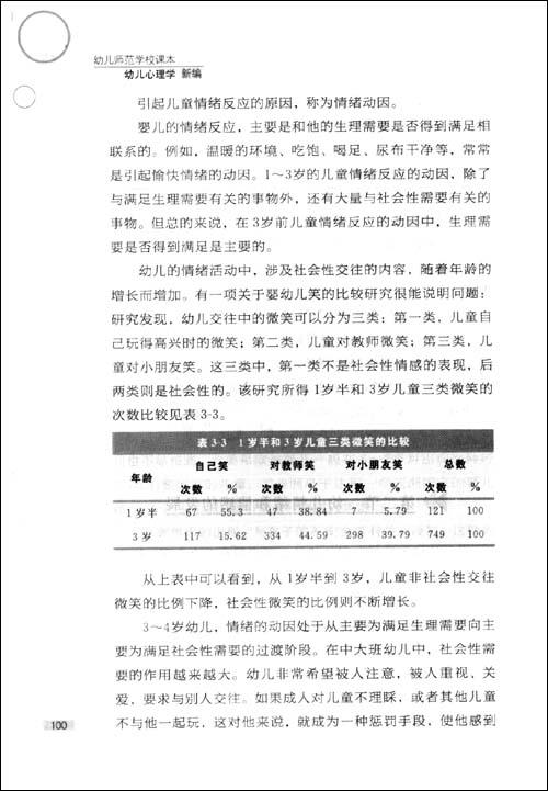 新编幼儿师范学校课本:幼儿心理学