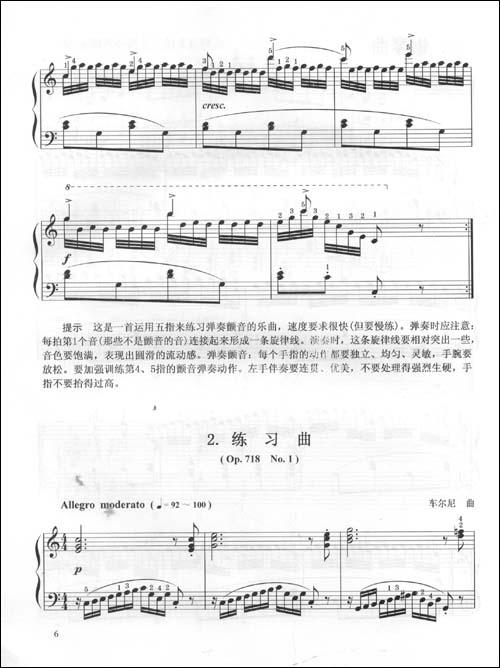 芭蕾演员钢琴简谱