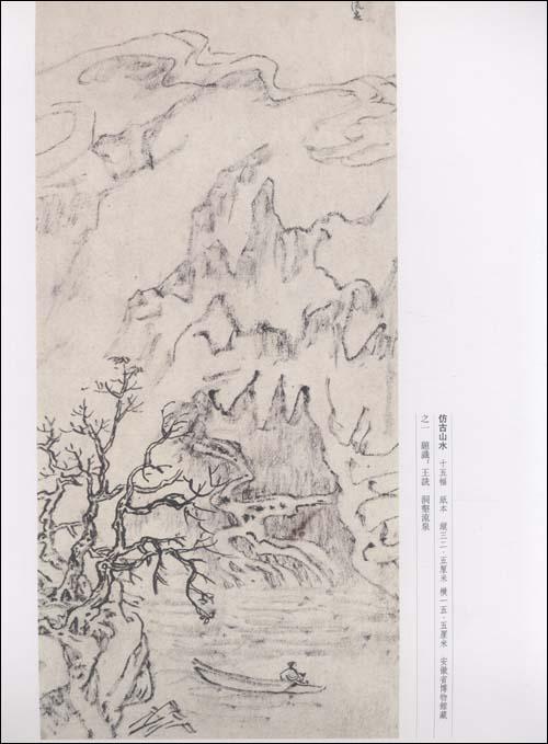 中国画树画法铅笔