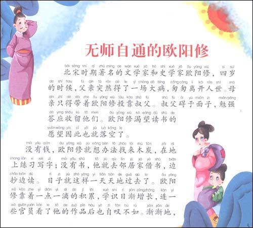 名人成长故事100篇(最新版彩图注音)\/童婴文化