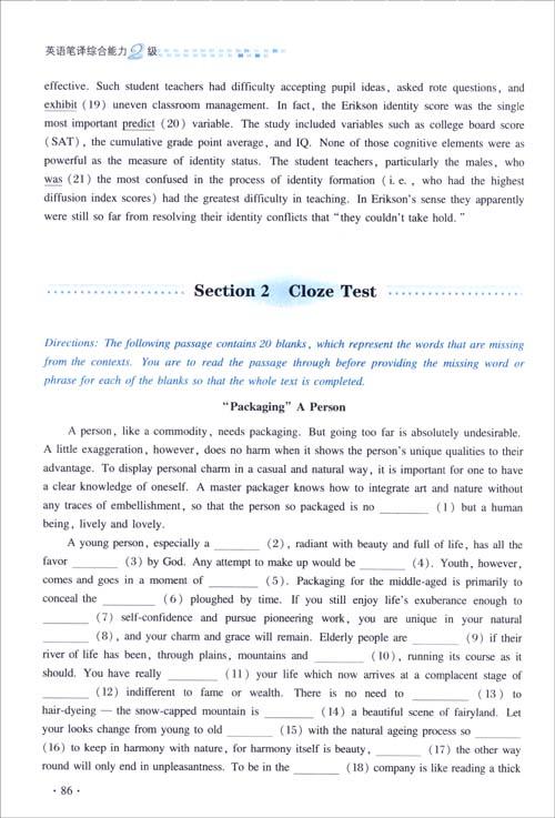 英语笔译综合能力•教材配套训练