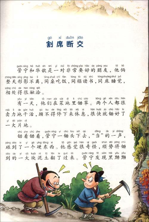 www.fz173.com_小学生寓言故事大全。