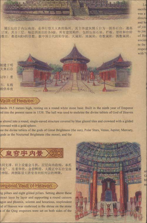 回至 北京名胜手绘图(珍藏版) (平装)