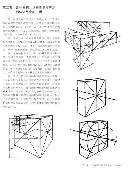 回至 产品手绘效果图表现技法 (平装)
