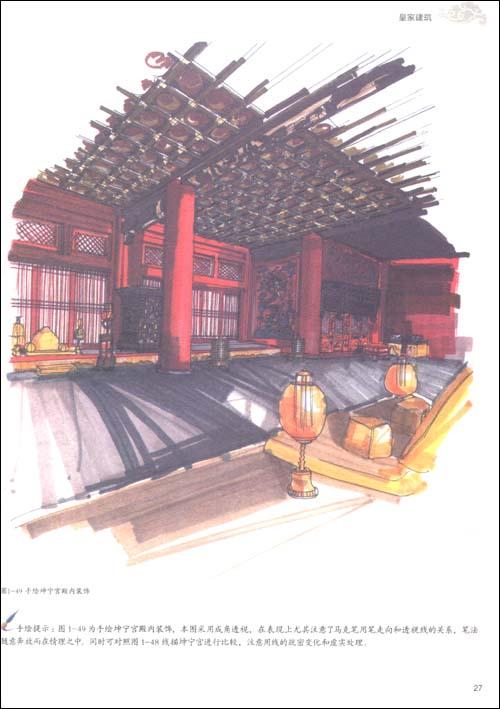 回至 手绘中国皇家建筑与经典园林 (平装)