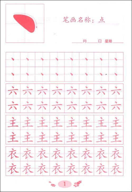 幼儿描红 学写笔画偏旁 苏杭