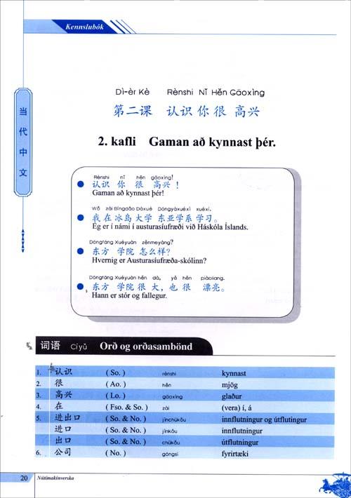 《<当代中文>课本(冰岛语版)》是由华语教学