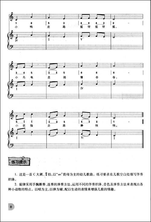 幼儿简单钢琴谱