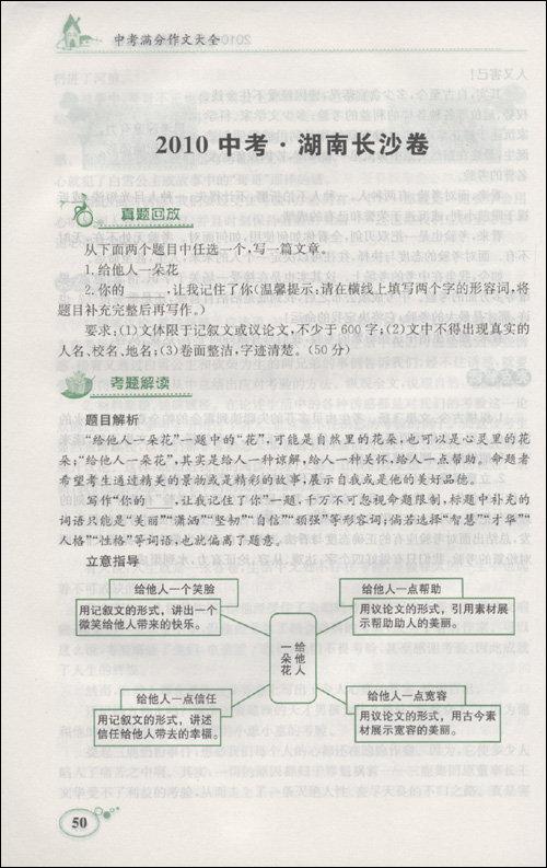 中考满分作文大全(2010年最新)