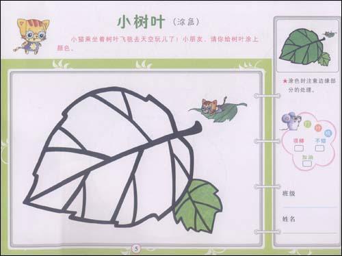幼儿美术画册 2