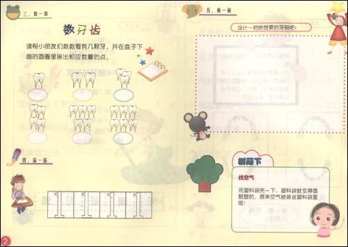 童乐幼儿园活动教程:综合活动(中班)