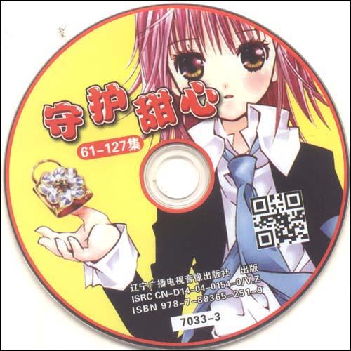 守护甜心 1 127集 DVD ROM光盘2张 辽宁广播电视音像出版社