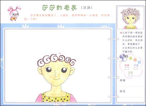 幼儿美术画册(3)书 刘释佳 淘宝网开店书籍专区