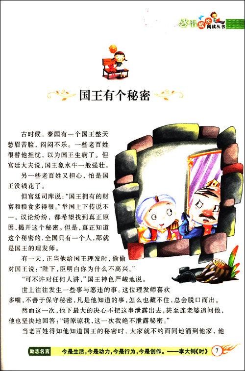 感动小学生108个寓言故事(彩色插图版):亚马逊:图书