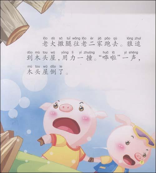 故事作文400字篇1: 童话《三只小猪》的四字词语(10个)答:白雪公主