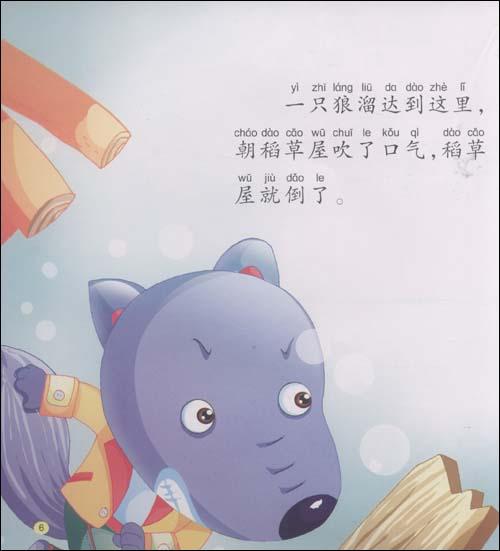 经典童话故事美绘本:三只小猪(注音版)