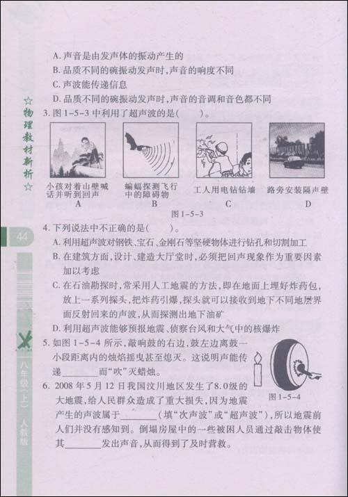 物理教材新析 8年级 人教版 上 套装共3册 段仙飞 图书 卓越亚马逊 -物图片