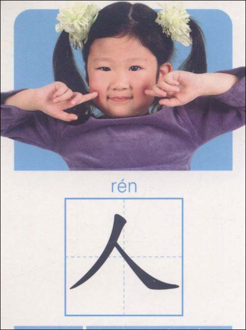 宝宝撕不烂趣味学习卡:识字