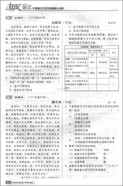 2016中考作文素材人物:李白