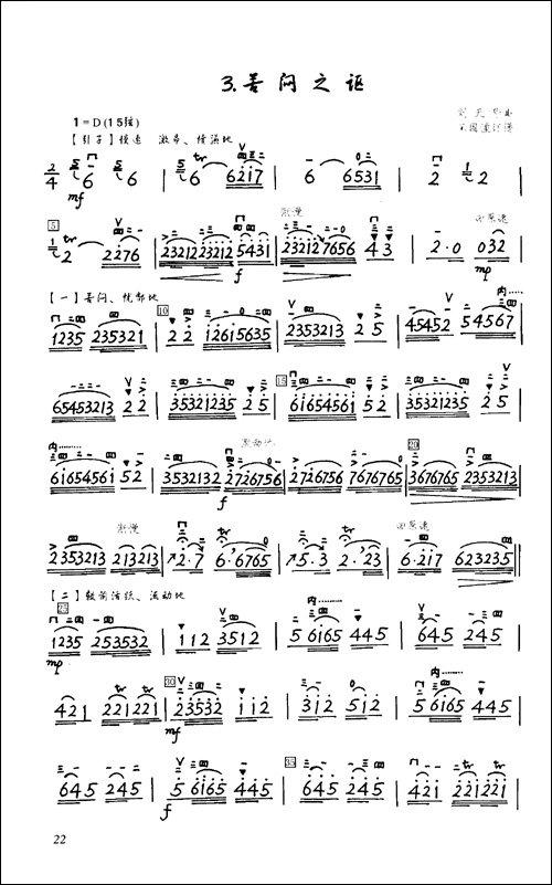 三门峡二胡谱子-刘天华二胡曲 王国潼演奏谱及诠释 全新手抄版 附CD光盘1张