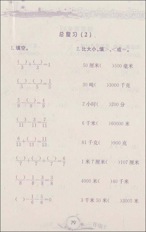 跃龙门同步计算天天练 竖式计算脱式计算 3年级数学 人教版 万志勇 ,