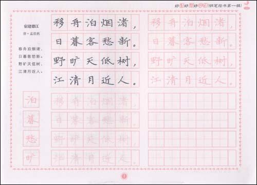 好诗好词好字帖(钢笔楷书第1辑)/黎德良-图书-卓越