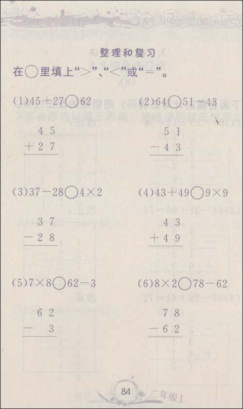 跃龙门同步计算天天练 口算竖式计算 2年级数学 人教版 万志勇 ,马承