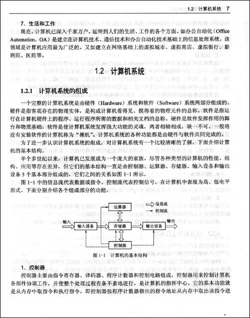 大学计算机基础 刘益和