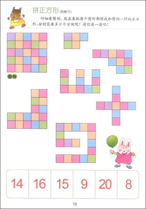 培养非凡IQ的儿童全脑思维游戏