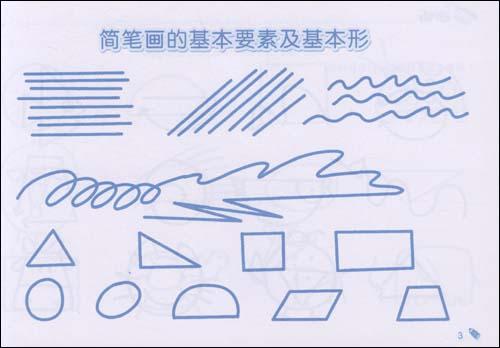 回至 儿童创意简笔画(黄金卷) (平装)