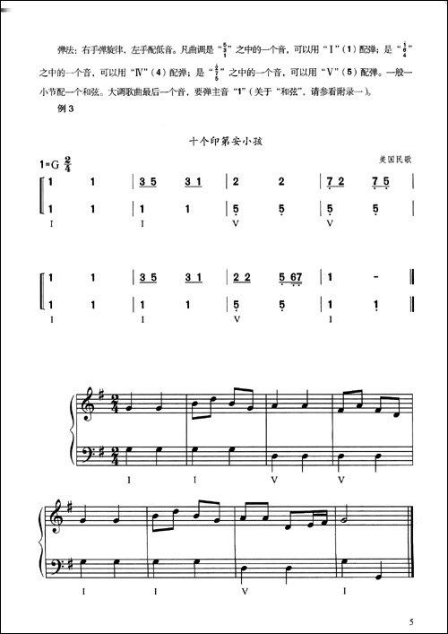 简线对照钢琴即兴伴奏实用教程