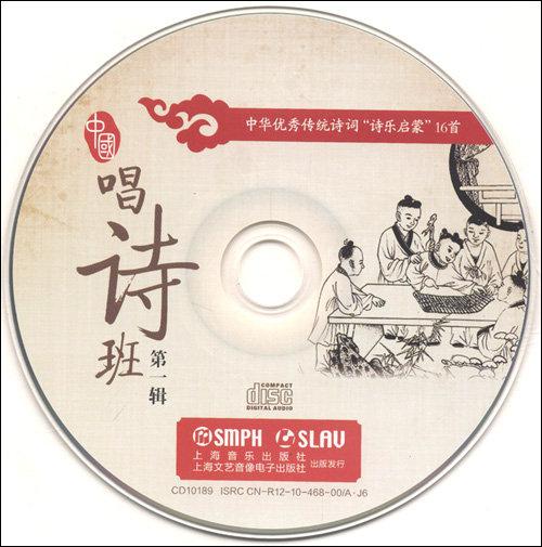明日歌乐谱-中国唱诗班 第1辑 中华优秀传统诗词 诗乐启蒙 16首 C