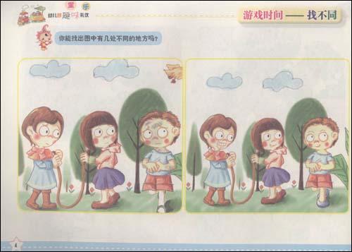 幼儿园大班语言教案:冬姑娘的礼物