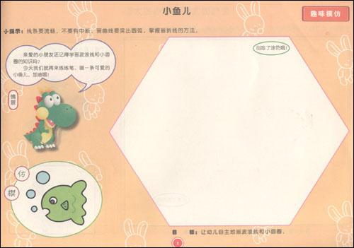 童乐幼儿园特色课活动教程:趣味绘画(大班基础版) [平装]