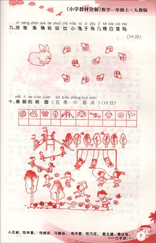 小学教材诠解 数学1年级 上 人教版双色版图片