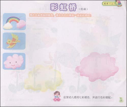 三年级彩虹剪纸贴画