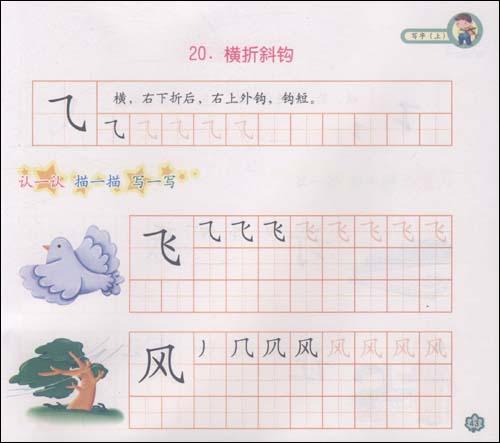 笔画田字格的正确写法-新编幼儿活动课程用书写字 大班上