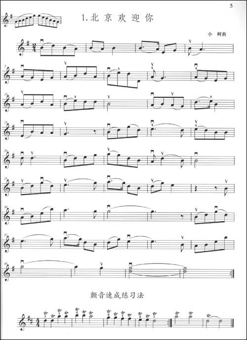 歌声与微笑五线谱小提琴谱,最晚明天要,帮帮忙