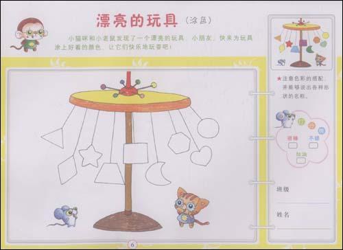 幼儿美术画册 5 图书 -幼儿美术画册 5