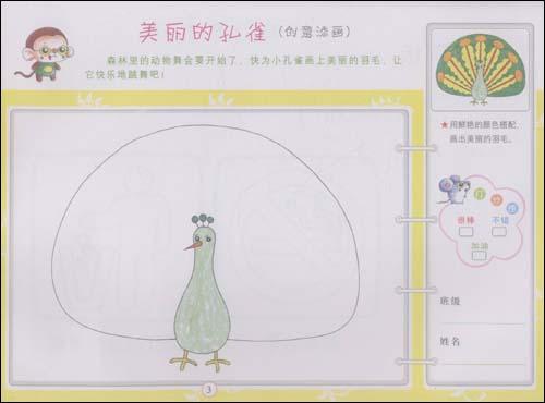 幼儿美术画册 5
