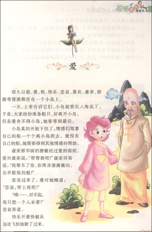 感动小学生108个哲理故事(彩色插小学)/张琪法律知识v彩色图版图片