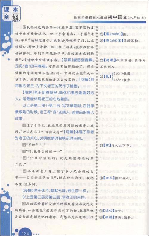 课本全解:初中语文(8年级上)(人教版) [平装]