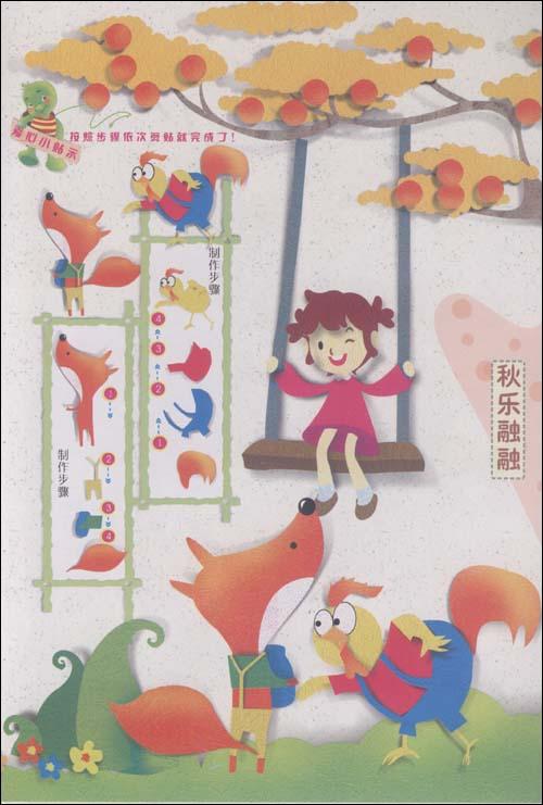 幼儿园环境布置:秋:亚马逊:图书